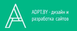 ADPT.BY - дизайн и разработка сайтов